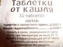 таблетки от кашля простые инструкция